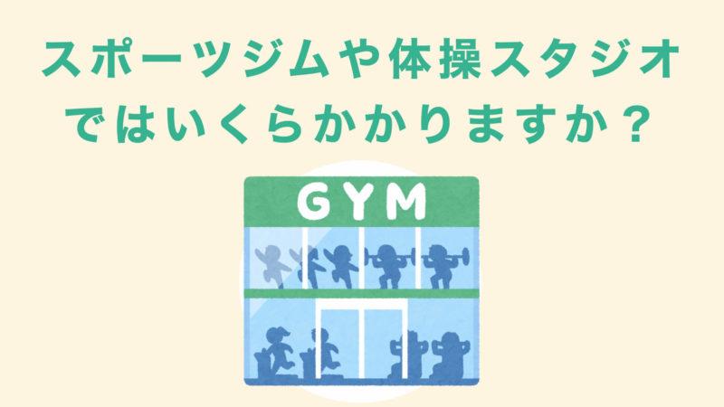 スポーツジムや体操スタジオではいくらかかりますか?