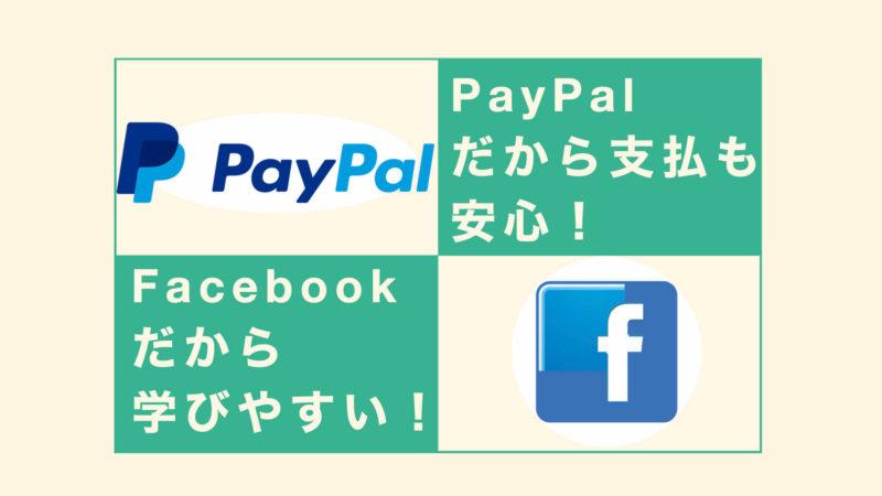 PayPalだからお支払いも安心! Facebookだから学びやすい!