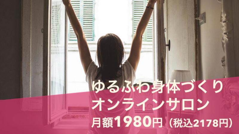 ゆるふわ身体づくりオンラインサロン 月額1980円(税込2178円)